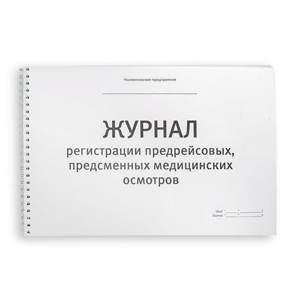 drivemag1 big1 600x600 - Журнал предрейсовых (предсменных) медосмотров