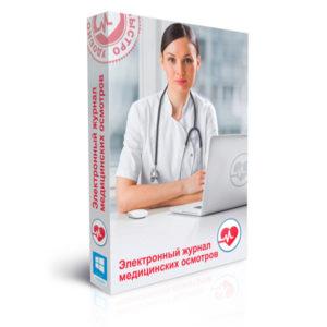 ejpo big1 300x300 - Электронный журнал медицинских осмотров